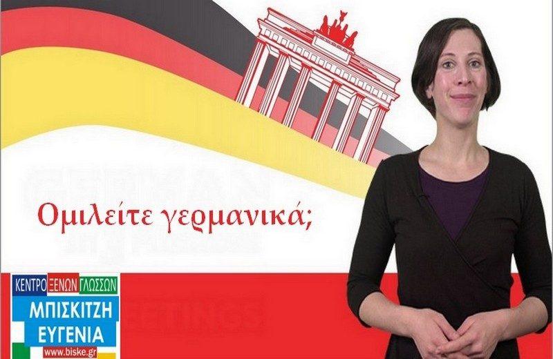 Μαθήματα Γερμανικών για αρχαρίους ή προχωρημένους