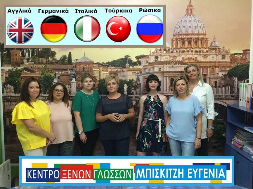 Άριστη εκμάθηση Αγγλικής, Γερμανικής, Ιταλικής, Τουρκικής και Ρώσικης Γλώσσας, στην Ορεστιάδα.