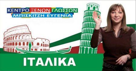 italian-orestiada-600-314-txt