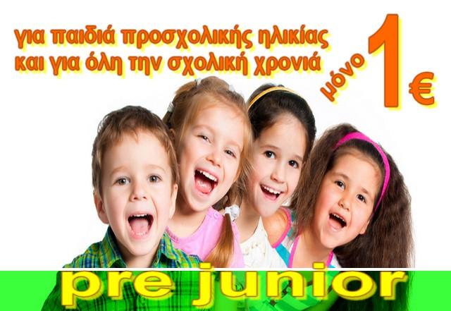 Τμήματα pre-junior μονο με 1 ευρώ για όλο το χρόνο!