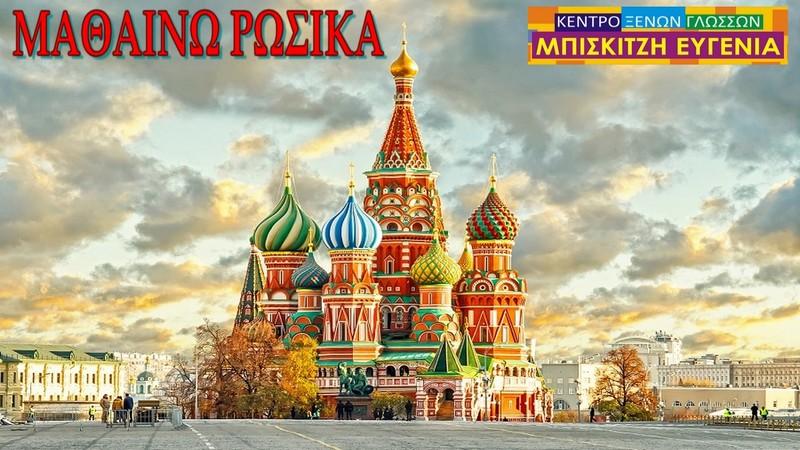 Προγράμματα Σπουδών Ρωσικής Γλώσσας