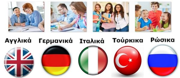 Αξιολόγηση του Κέντρου Ξένων Γλωσσών