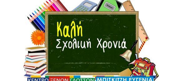 Μετά το τέλος του καλοκαιριού, άλλη μια σχολική χρονιά ξεκινά.