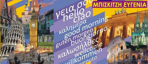 Κέντρο ξένων γλωσσών Εύη Μπισκιτζή, από το 1999 στο χώρο της ξενόγλωσσης εκπαίδευσης στην Ορεστιάδα