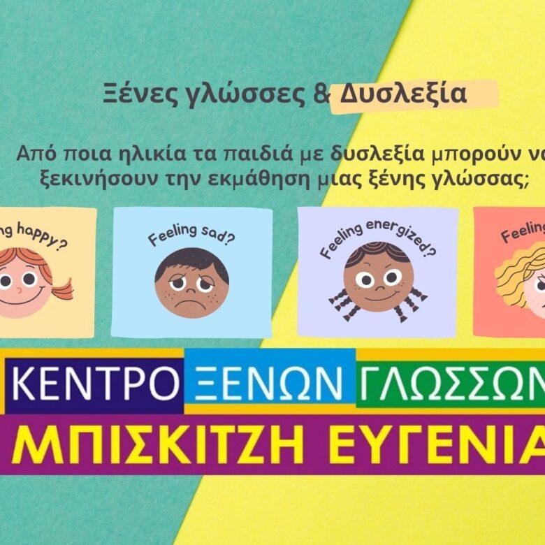 Aπό ποια ηλικία τα παιδιά με δυσλεξία μπορούν να ξεκινήσουν την εκμάθηση μιας ξένης γλώσσας;
